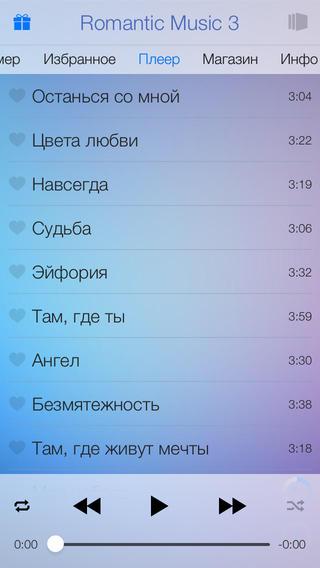 romantic-music-3-nemnogo-krasivoj-muzyki-dlya-vashego-iphone-prilozhenie-dnya