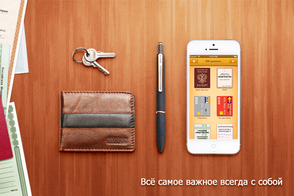 vkarmane-xranim-na-iphone-samoe-cennoe-prilozhenie-dnya