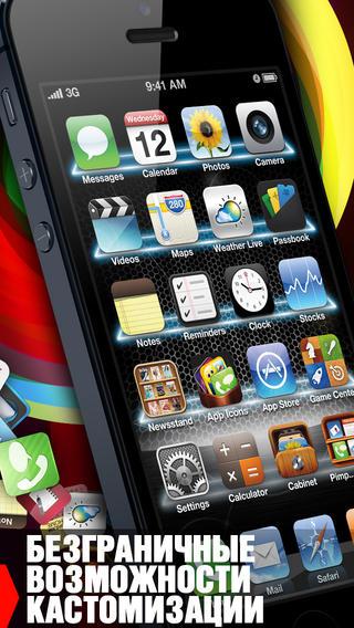 ekran-na-prokachku-oboi-skiny-dlya-iphone-i-mnogoe-drugoe-prilozhenie-dnya-