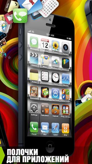 ekran-na-prokachku-oboi-skiny-dlya-iphone-i-mnogoe-drugoe-prilozhenie-dnya---