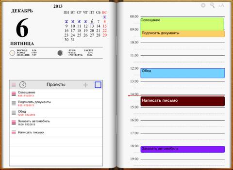 iworkbook-pro-nastennyj-smart-kalendar-dlya-vashego-ipad-prilozhenie-dnya-