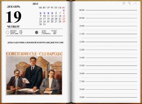 iworkbook-pro-nastennyj-smart-kalendar-dlya-vashego-ipad-prilozhenie-dnya---
