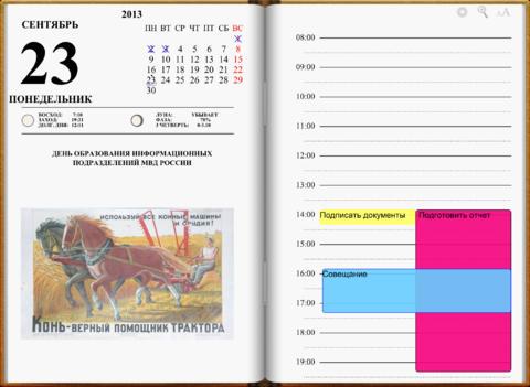 iworkbook-pro-nastennyj-smart-kalendar-dlya-vashego-ipad-prilozhenie-dnya