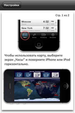 mirovye-chasy-mashina-vremeni-dlya-iphone-prilozhenie-dnya-----