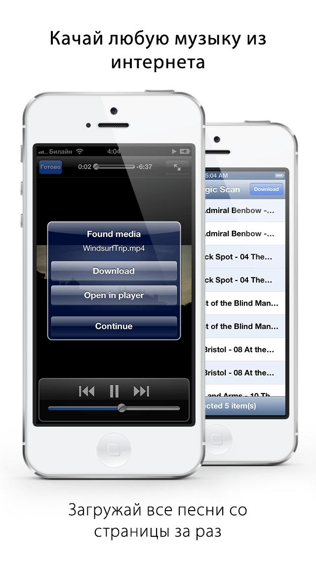 qwe-music-pro-skachat-muzyku-na-iphone-i-ipad-prilozhenie-dnya-promo--