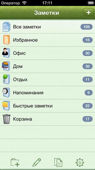 xnotes-vozmozhno-luchshie-zametki-dlya-iphone-i-ipad-prilozhenie-dnya-