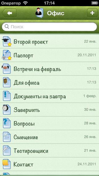 xnotes-vozmozhno-luchshie-zametki-dlya-iphone-i-ipad-prilozhenie-dnya---