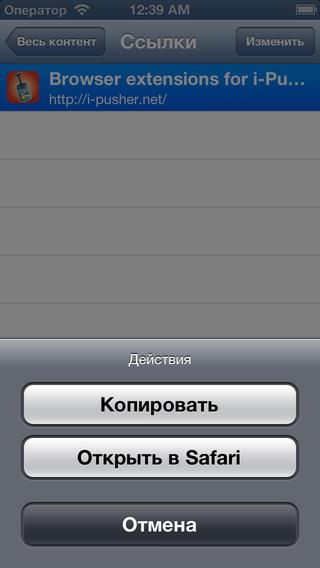 i-pusher-samyj-udobnyj-sposob-dostavki-kontenta-na-iphone-prilozhenie-dnya-