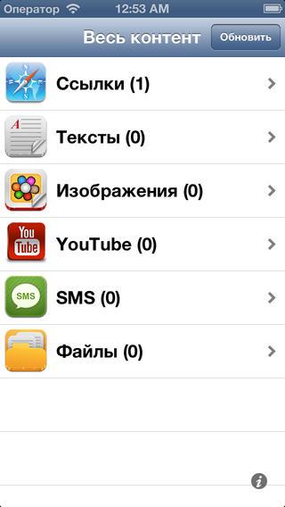 i-pusher-samyj-udobnyj-sposob-dostavki-kontenta-na-iphone-prilozhenie-dnya