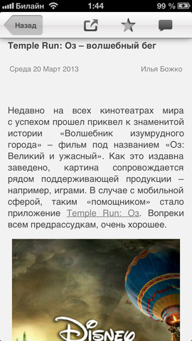 igra-dnya-zhemchuzhiny-app-store-v-vashem-iphone-i-ipad-prilozhenie-dnya-