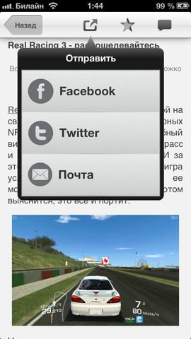igra-dnya-zhemchuzhiny-app-store-v-vashem-iphone-i-ipad-prilozhenie-dnya--