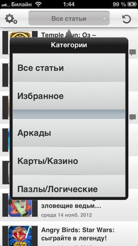 igra-dnya-zhemchuzhiny-app-store-v-vashem-iphone-i-ipad-prilozhenie-dnya----