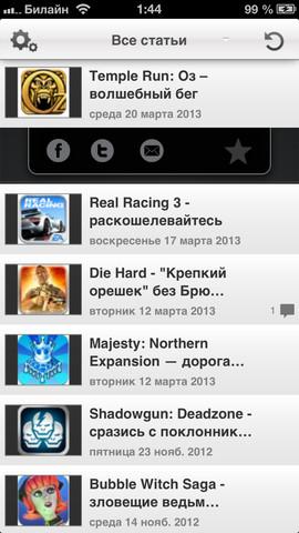 igra-dnya-zhemchuzhiny-app-store-v-vashem-iphone-i-ipad-prilozhenie-dnya-------