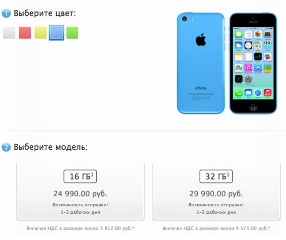 kak-kupit-iphone-5s-i-iphone-5c-cherez-rossijskij-onlajn-magazin-apple-store-