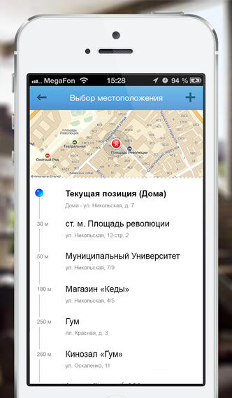 gde-sejchas-iphone-otvet-na-vazhnyj-vopros-prilozhenie-dnya-