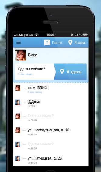 gde-sejchas-iphone-otvet-na-vazhnyj-vopros-prilozhenie-dnya
