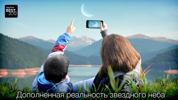 star-walk-zvezdnyj-putevoditel-iz-zala-slavy-apple-prilozhenie-dnya