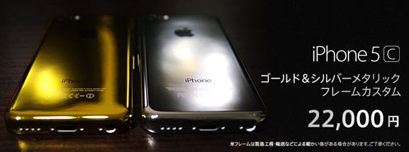 yaponcy-predlagayut-sdelat-iz-iphone-5c-zolotoj-smartfon---