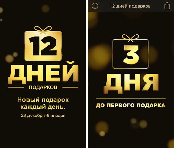 12-dnej-podarkov-ot-itunes-apple-razdaet-novogodnie-podarki-