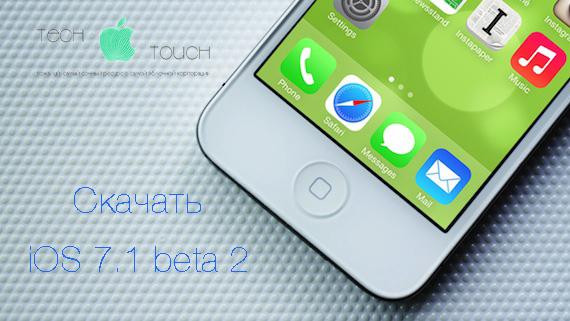 iOS7-1-beta2