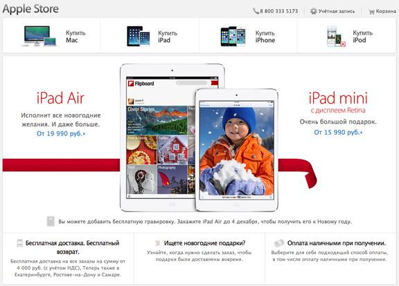 rossijskij-internet-magazin-apple-rasshiryaet-zonu-dostavki-svoix-produktov