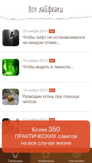 lajfxaki-polnaya-kollekciya-poleznyx-sovetov-prilozhenie-dnya-promo-