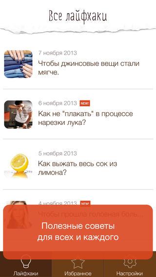 lajfxaki-polnaya-kollekciya-poleznyx-sovetov-prilozhenie-dnya-promo--