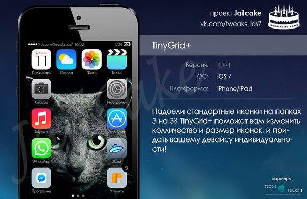 kastomizaciya-papok-i-znachkov-v-papkax-na-ios-7-tvik-tinygrid-iz-cydia