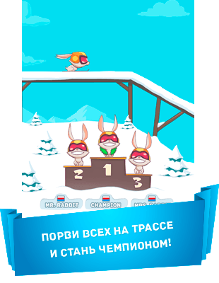 fluffy-sports-pokoryaem-sochi-vmeste-s-letayushhim-zajcem-prilozhenie-dnya-----