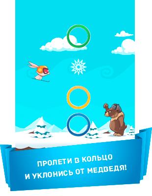 fluffy-sports-pokoryaem-sochi-vmeste-s-letayushhim-zajcem-prilozhenie-dnya------
