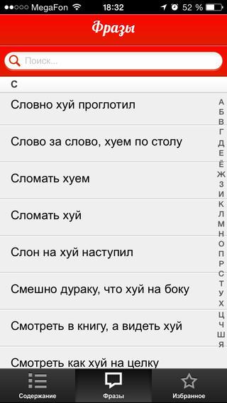 bolshoy-slovar-mata-kollektsiya-vyirazheniy-so-slovom-iz-treh-bukv-razdacha-promo-