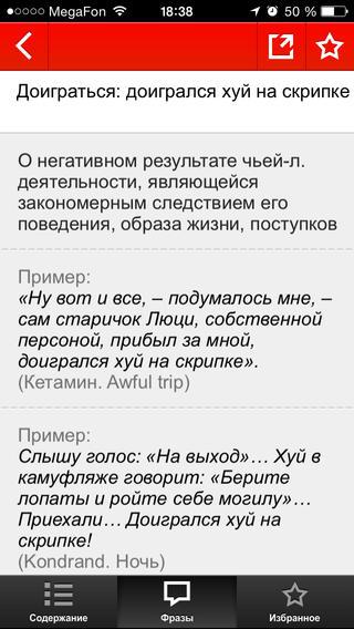 bolshoy-slovar-mata-kollektsiya-vyirazheniy-so-slovom-iz-treh-bukv-razdacha-promo---