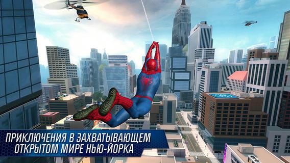 novyiy-chelovek-pauk-2-novaya-saga-uzhe-dostupna-v-app-store