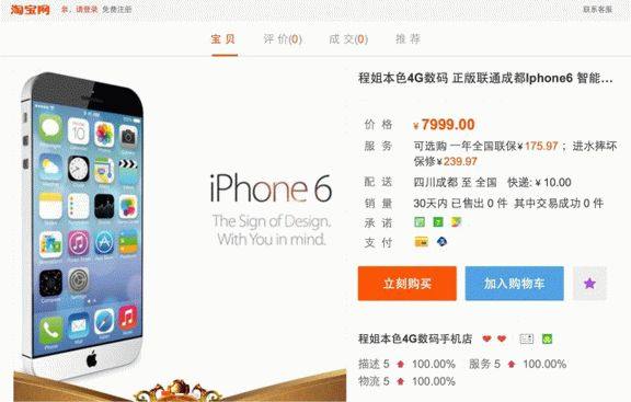 na-taobao-otkryili-predzakaz-na-iphone-6