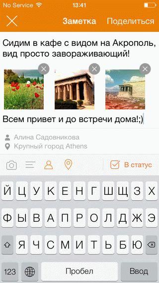 odnoklassniki-vernulis-v-app-store-