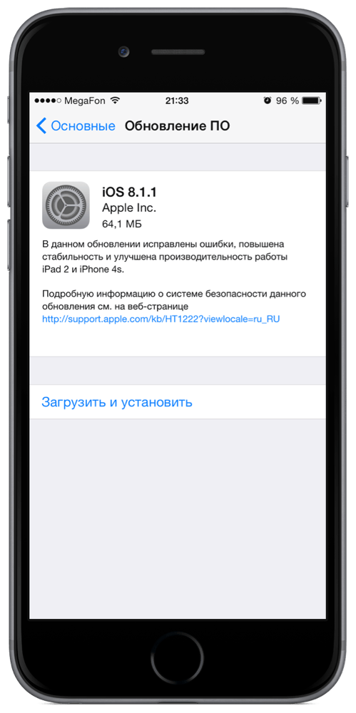 IOS 8.1.1 TÉLÉCHARGER