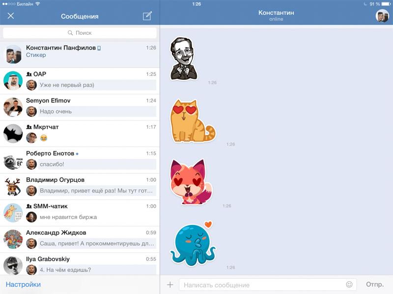vkontakte-dlya-ipad-obzor-
