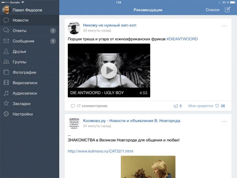 vkontakte-dlya-ipad-obzor----