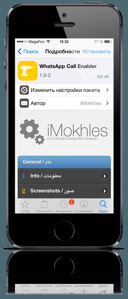 kak-poluchit-dostup-k-funktsii-golosovyih-vyizovov-v-whatsapp-instruktsiya-------2