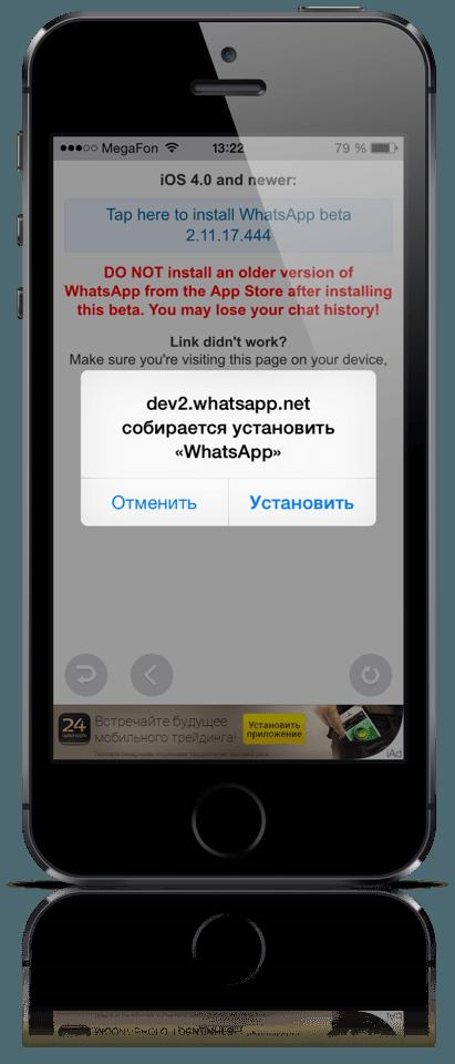 kak-poluchit-dostup-k-funktsii-golosovyih-vyizovov-v-whatsapp-instruktsiya--------