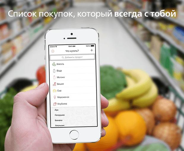 Список покупок в магазин на iPhone