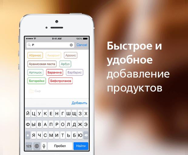 Быстрое добавление продуктов в список покупок на  iPhone