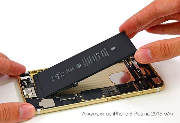 Аккумулятор iphone 6 plus