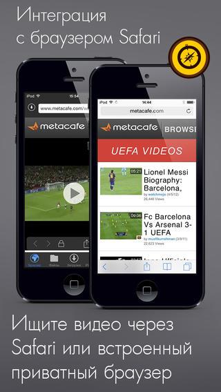 какое скачать приложение на айфон чтобы скачивать видео - фото 7