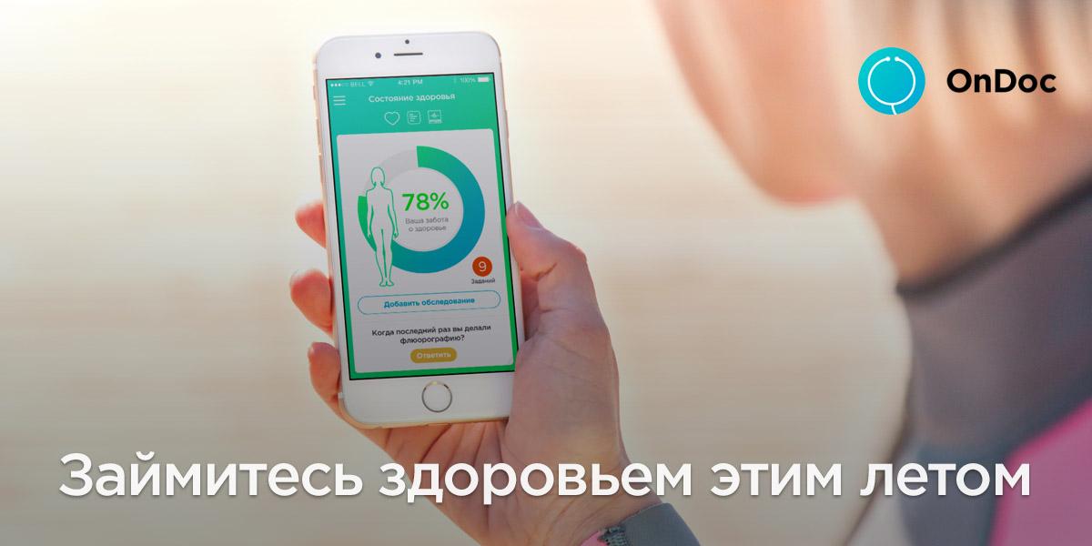 aktsiya-ot-ondoc-dlya-nashih-chitateley-besplatnaya-otsifrovka-meditsinskogo-dokumenta