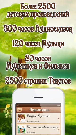 audiobaby-premium-skazochnaya-shkatulka-dlya-vashego-rebenka---------