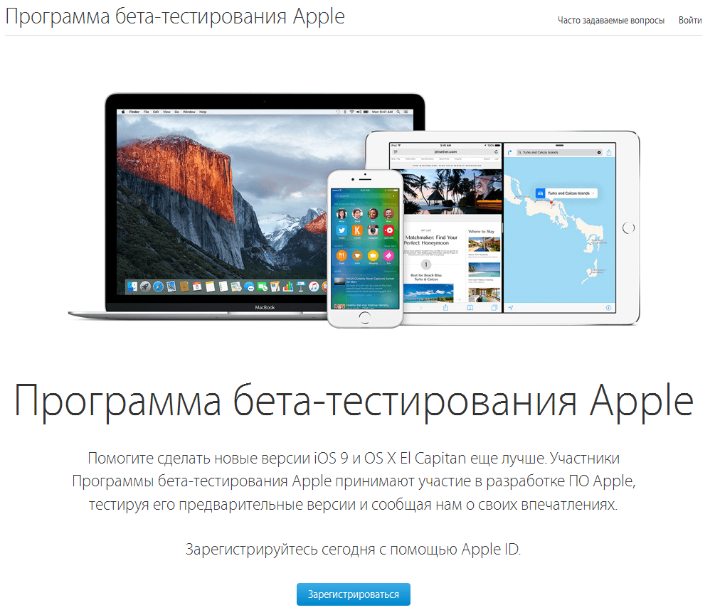 Тетсирование iOS 9