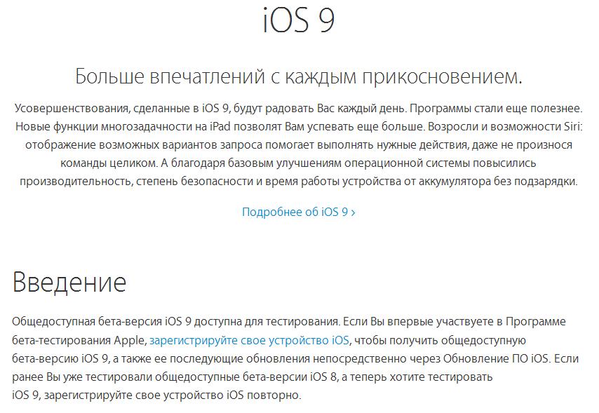 Установка iOS 9 beta