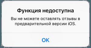 Запрет оставлять отзывы в App Store пользователям iOS 9