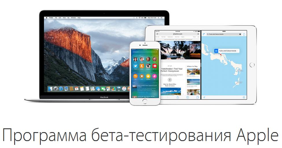 iOS 9 и OS X El Capitan